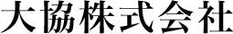 大協株式会社